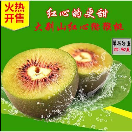 果园直销华之慧大别山红心红阳猕猴桃奇异果绿色当季新鲜中果单个70-85克20粒包邮