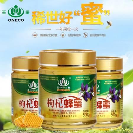 王巢 枸杞蜂蜜零添加零污染无抗生素 500g 瓶装