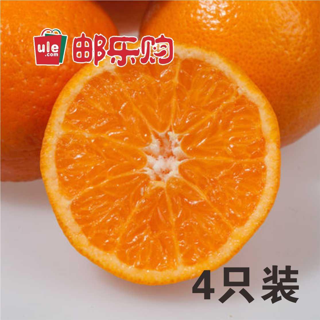 [一元试吃][预售:11月10日-20日陆续发货]临海涌泉蜜桔4个装