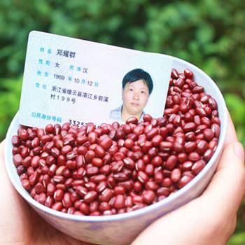【爱心推荐农品】农家自产红小豆500g 绿色纯天然五谷杂粮