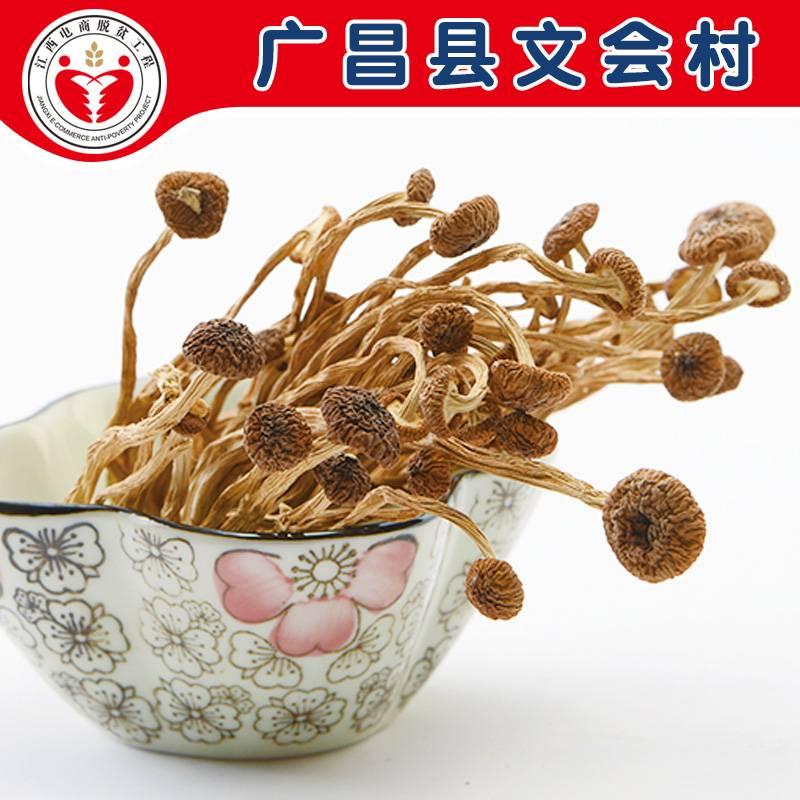 电商公益扶贫 广昌县文会村 茶树菇250g