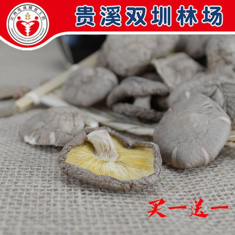 电商公益扶贫 贵溪双圳 9.9元70g香菇体验装(买一送一)