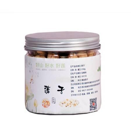 【盛祥玫瑰】天然无公害莲子  养生  保健  150g/瓶  包邮