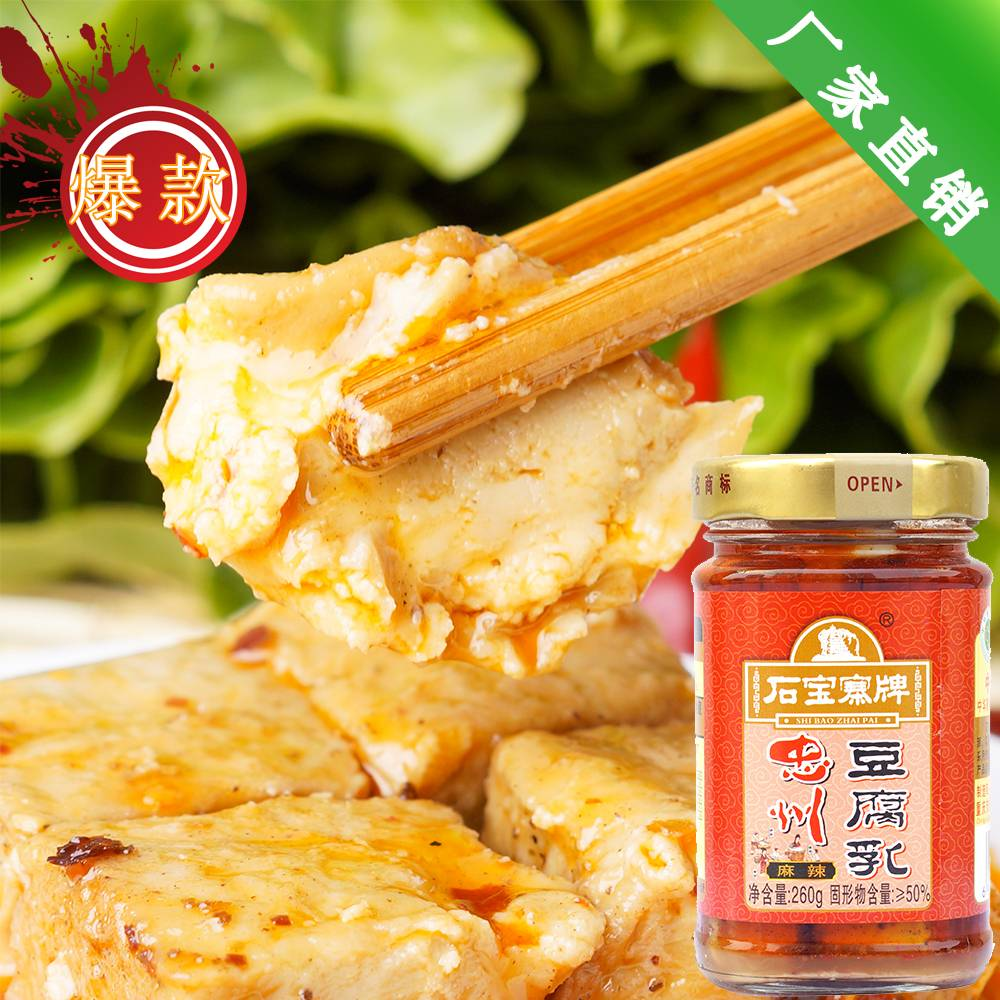 【忠县馆】 石宝寨牌忠州特产 豆腐乳(260g麻辣)