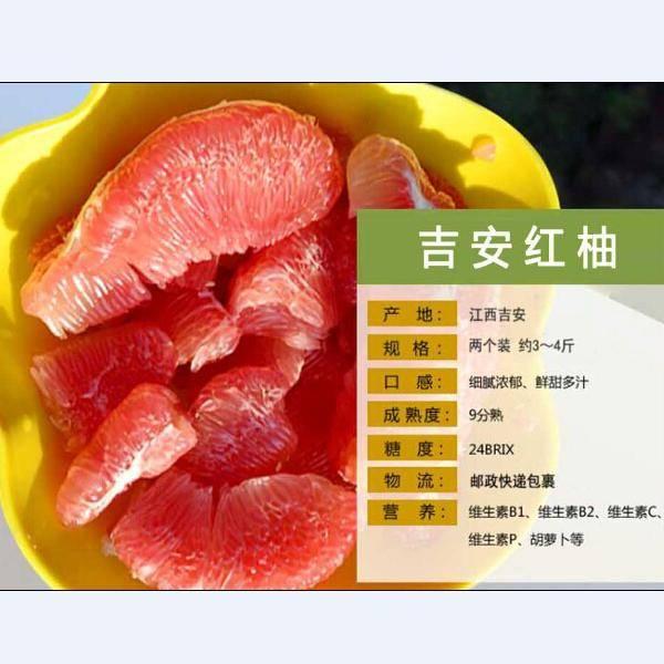 老俵情吉安蜜柚 井冈红心蜜柚2个装约3-4斤活动价19.9元