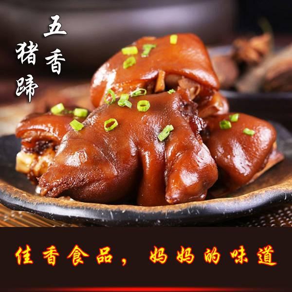 【半价秒杀】五香猪蹄熟食肉类卤味休闲食品猪脚500g-600g真空包装全国包邮