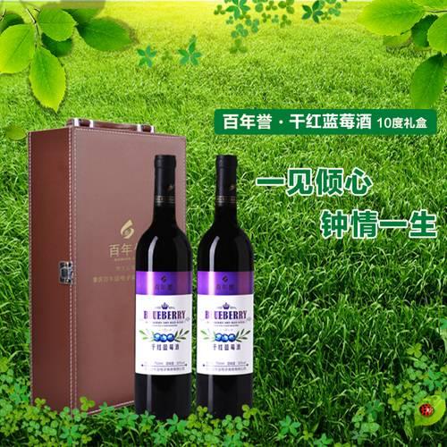 百年誉干红蓝莓果酒10度750ml双支皮盒葡萄酒国产红酒礼盒包邮