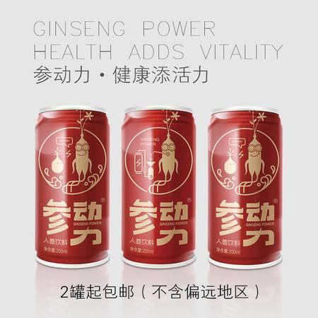 参动力人参饮料200ml/罐温和滋补天然醇正无添加枸杞红枣蜂蜜菊花