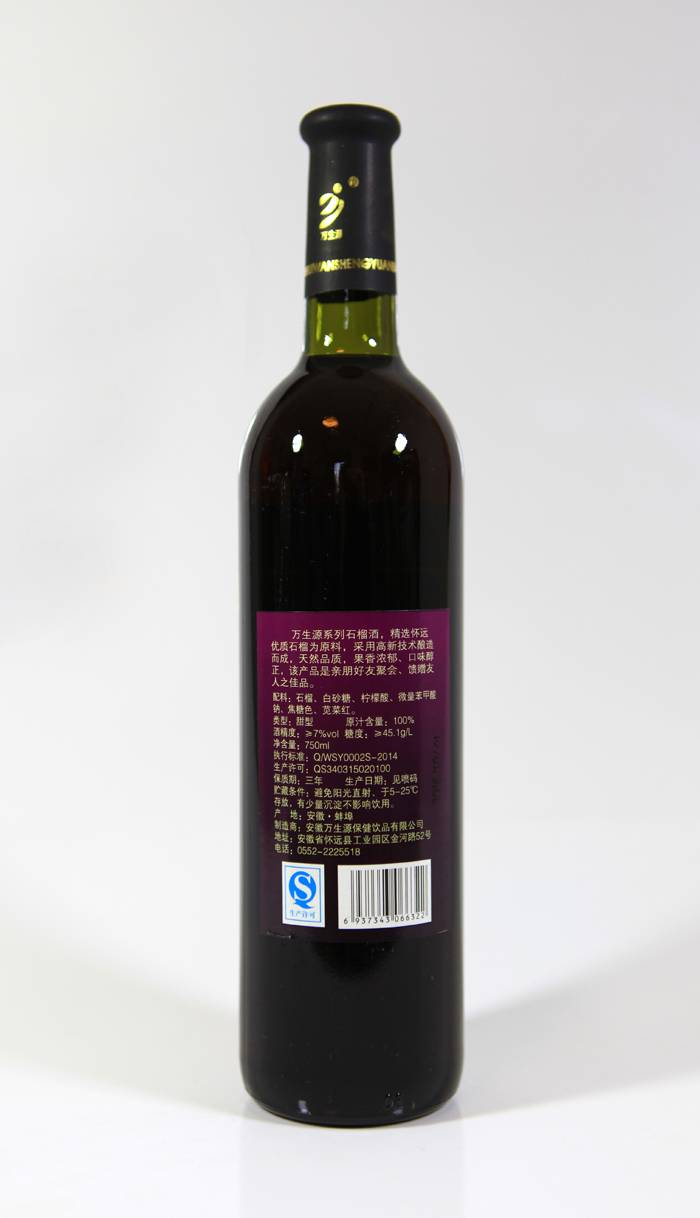 [买一送一]怀远石榴酿造皇后石榴酒