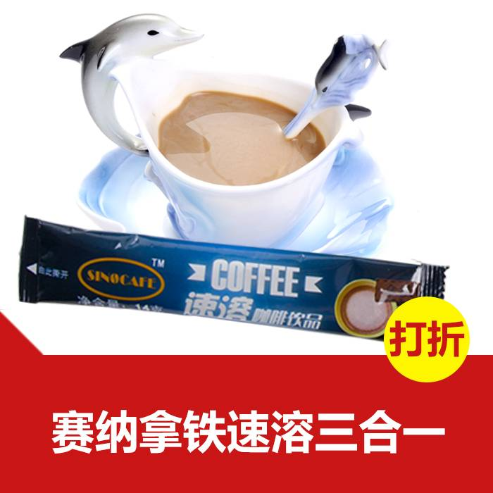 赛纳咖啡 普洱咖啡 速溶咖啡 coffee 14克 拿铁