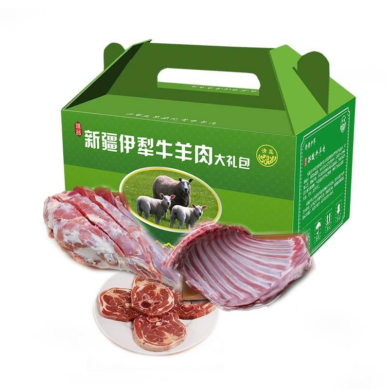 新疆羔羊肉礼盒9斤装 草原清真羊肉礼盒 生鲜羊肉礼盒装 新鲜羊肉