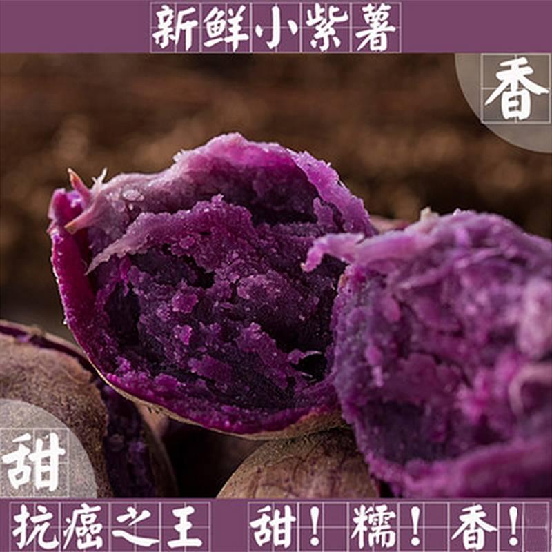 健生源湘西特色迷你番薯新鲜地瓜紫薯红薯香薯2斤紫芋头农家特产