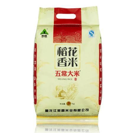 东北 美晶五常稻花香大米10斤装 五常大米 东北大米 非转基因