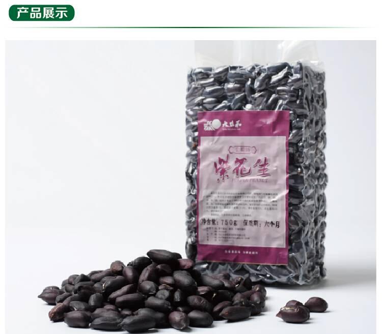 【年货节秒杀】紫花生米 750g