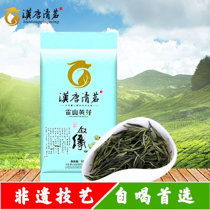 汉唐清茗 一级霍山黄芽黄茶袋装绿茶茶叶 2016春茶新茶正宗原产地