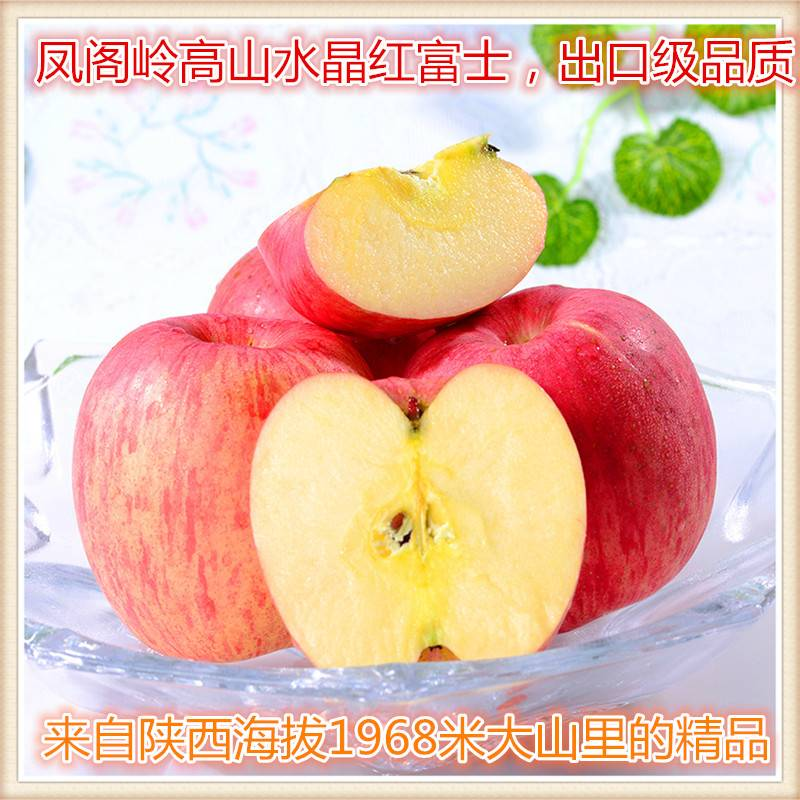 农家自产大秦农庄生态旗舰店12头精选85#以上红富士苹果