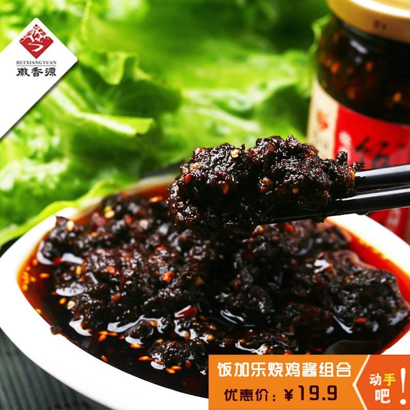 徽香源符离集烧鸡酱香菇酱210g*2拌饭佐餐辣椒酱料下饭