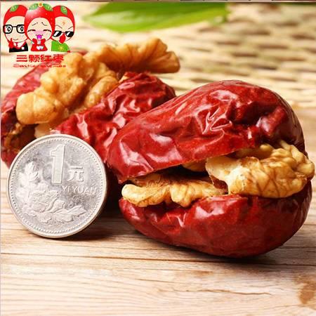 食源善本 美脑枣新疆和田红枣夹核桃新疆特产红枣包核桃仁500g