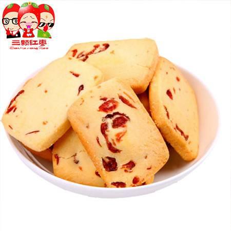 食源善本 奶香蔓越莓曲奇饼干 纯手工办公休闲馋嘴小吃糕点200g
