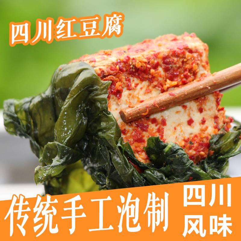 四川正宗红豆腐农家传统手工自制特产红豆腐500g