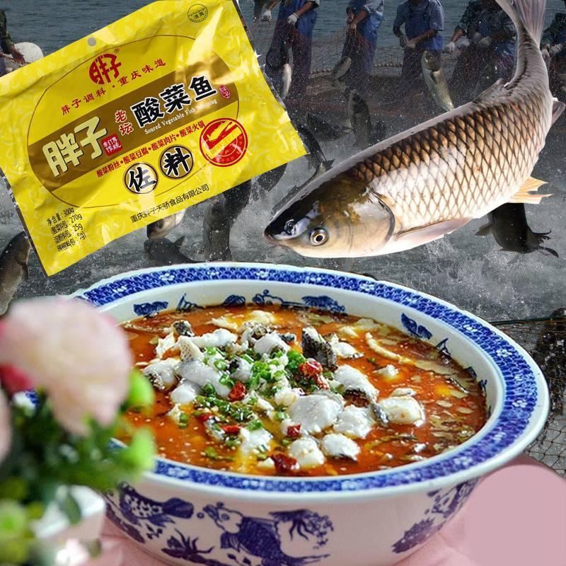 重庆胖子鱼调料 酸菜鱼佐料300克 酸菜鱼调料 火锅底料 火锅料