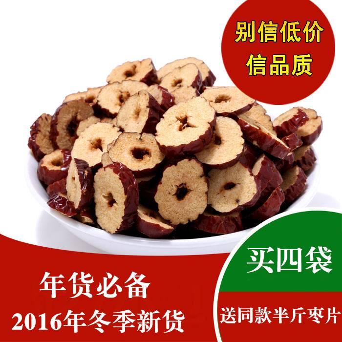 新疆一级 红枣片 枣干 枣圈    250克半斤装仅售9.9元
